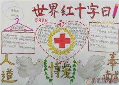 世界红十字日手抄报怎么画简单又漂亮
