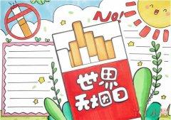 世界无烟日手抄报模板画法简单好看