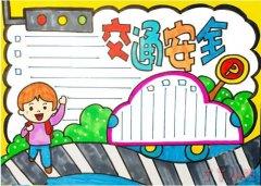 小学生交通安全手抄报模板图片简单又漂亮