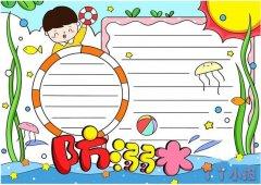 小学生防溺水手抄报模板图片简单漂亮