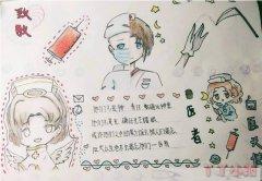 关于国际护士节手抄报的画法简单又漂亮
