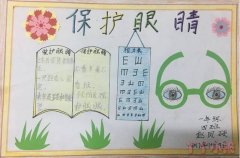 一年级保护眼睛手抄报的画法简单好看
