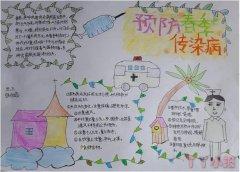 预防春季传染病手抄报怎么画好看五年级