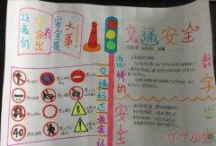 五年级交通安全手抄报简笔画怎么画好看