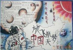 中国航天梦手抄报怎么画简单又漂亮