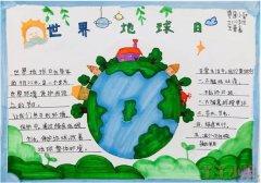 世界地球日手抄报简笔画怎么画简单漂亮