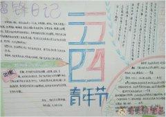 致青春五四青年节手抄报怎么画简单又漂亮