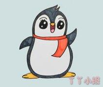 卡通小企鹅怎么画涂色简单又可爱