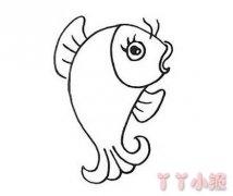 鲤鱼的画法步骤图解简单又好看