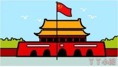 北京天安门的画法涂色 天安门简笔画图片