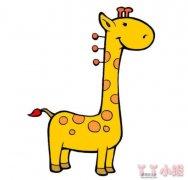 长颈鹿怎么画涂颜色 长颈鹿简笔画图片