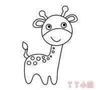 长颈鹿的画法涂色 长颈鹿简笔画图片