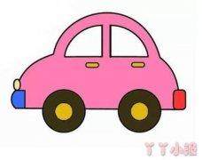 小汽车的画法涂颜色 汽车简笔画图片
