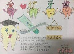 一年级爱护牙齿手抄报怎么画优秀获奖