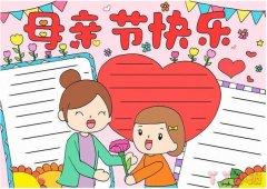 庆祝母亲节快乐手抄报怎么画漂亮一等奖