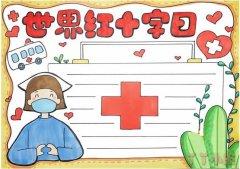 世界红十字日手抄报模板怎么画简单又好画