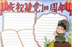 庆祝建党100周年手抄报模板简单又漂亮