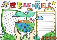 世界环境日手抄报模板 环境日手抄报图片