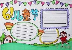 六一儿童节手抄报模板怎么画简单又漂亮
