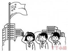 少先队员升国旗怎么画 国旗简笔画图片