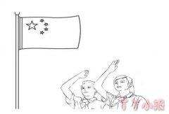 国旗简笔画图片 少先队员向国旗敬礼图片