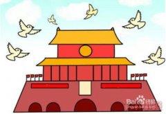 北京天安门简笔画图片 简单天安门的画法涂颜色