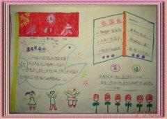 四年级欢度国庆手抄报简单又漂亮获奖作品