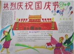 国庆节祝福祖国母亲生日快乐手抄报怎么画