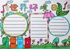 怎么绘制简单又漂亮的世界环境日手抄报