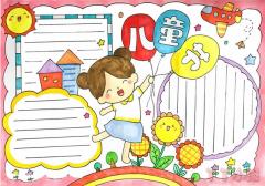 六一儿童节的手抄报怎么画才好看