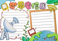 怎么画出简单又漂亮的世界电信日手抄报