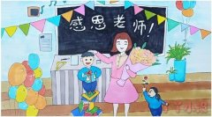教师节主题感恩老师简笔画画法步骤教程涂色