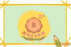 中秋月饼怎么画涂颜色简单 月饼简笔画图片