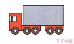 货车的画法步骤涂色 货车简笔画图片