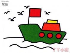 轮船的画法步骤涂色 轮船简笔画图片