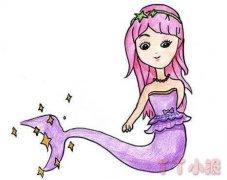 美人鱼的画法步骤涂颜色简单又漂亮