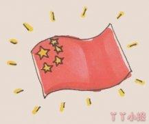 红色五星国旗怎么画简单好看 五星红旗简笔画