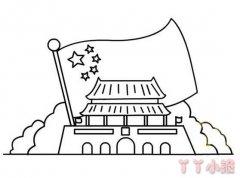 北京天安门怎么画简单又好看图解教程