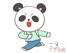 上学的熊猫宝宝怎么画涂颜色简单又可爱