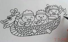 端午赛龙舟怎么画简单又好看 龙舟的画法