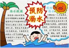 暑假防溺水手抄报怎么画简单又漂亮内容及图片