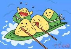 卡通粽子怎么画涂色简单 粽子简笔画图片