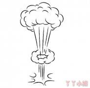 火药大爆炸怎么画大爆炸简笔画图片
