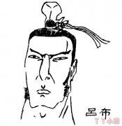 三国英雄吕布简笔画怎么画素描手绘