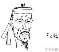 三国英雄司马懿头像怎么画好看手绘素描