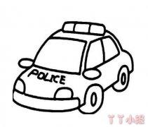 警车怎么画简单又漂亮 警车简笔画图片