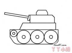 坦克怎么画简单又漂亮 坦克简笔画的画法