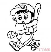 简笔画棒球运动员怎么画简单又好看