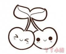 卡通樱桃怎么画简单又漂亮涂色樱桃简笔画图片