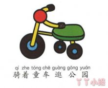 儿童自行车简笔画怎么画图解简单漂亮